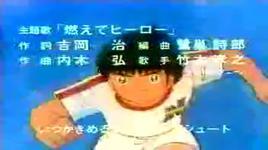 captain tsubasa opening - wada kouji
