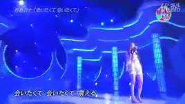 aitakute - kana nishino