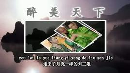beautiful of gui lin (lyrics, pinyin) - phoenix legend (phung hoang truyen ky)