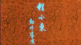 te cong (part 1) - stephen chow (chau tinh tri)