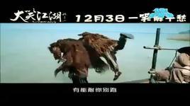 nhac phim dai tieu giang ho - xiao shen yang (tieu tham duong)