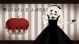 cinderella and poison apples (vocaloid) - megurine luka