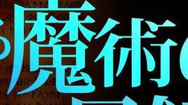 to aru majutsu no index (ep 17) - v.a