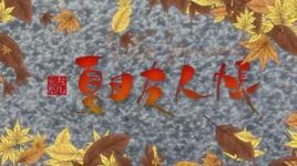 natsume yuujinchou ss2 (ep 1) - v.a