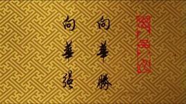 tan loc dinh ky 1 (p1) - stephen chow (chau tinh tri)