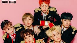 my first and last (chinese version) - nct dream