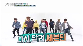 don't wanna cry (faster 2x version) (weekly idol cut) - seventeen