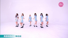 to tinh thoi thanh xuan / 青春的告白 (dance version) - s.i.n.g
