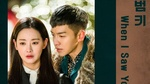 When I Saw You (A Korean Odyssey OST)