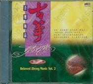 beloved zheng music vol.2 (instrumental) - v.a
