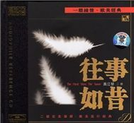 the past stay the same (dan nhi) - huang jiang qin