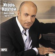 albulm without words (cd3) - igor krutoy