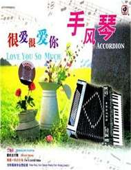 cafe music: love you so much (accordion) - v.a