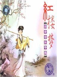 hong lau mong (tieu) - tan yan jian