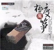 ji du mo zheng (cuc do ma tranh) - guzheng