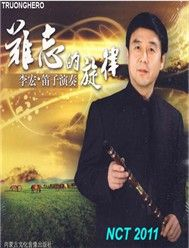 unforgettable melody (sao truc) - li hong