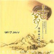 the buddha song collection (vol. 2) - miao len hua