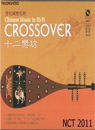 chinese music in hi-fi - v.a