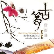 the buddha song collection (vol. 1) - miao len hua