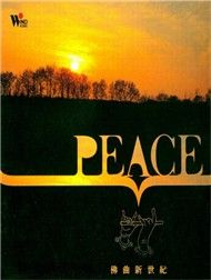 peace (new age) - michael jack
