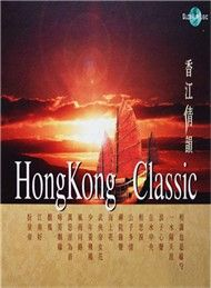 the best of hong kong classic (instrumental) - v.a