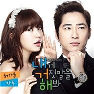 Lie To Me OST (Part 1)