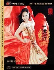 vien hanh (sao truc) - chen yue
