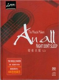 an all night don't sleep (vol. 4) - chen xiao ping