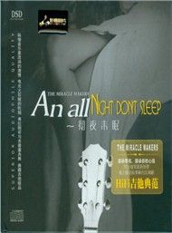 an all night don't sleep (vol. 1) - chen xiao ping