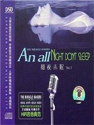 an all night don't sleep (vol. 3) - chen xiao ping