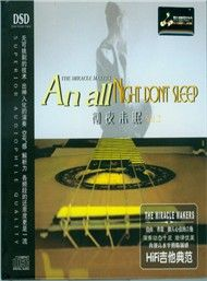 an all night don't sleep (vol. 2) - chen xiao ping