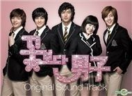 Boys Over Flowers OST (Part 1)