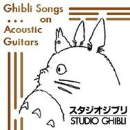 ghibli songs on acoustic guitars - ghibli,