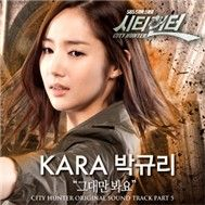 City Hunter (OST Part 5)
