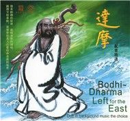 bodhidharma left for the east (2009) - v.a