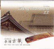 Zheng Instrument (Vol 2)