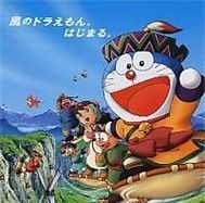 Doraemon And The Windmasters (Phim hoạt hình)