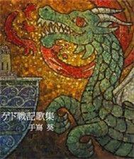 tales from earthsea image album - aoi teshima