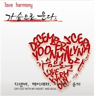 Love Harmony (Digital Single 2011)