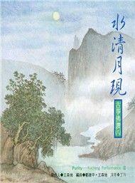purity (dan tranh) - wang shanti & hsun wang