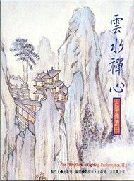 zen rhythm (dan tranh) - v.a