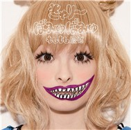 Moshi Moshi Harajuku (Debut Mini Album 2011)