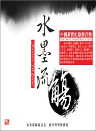 mandarin folk essence (new age) - wang wei