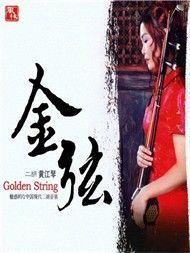 golden string (dan nhi) - huang jiang qin