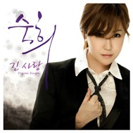 Love (Digital Single 2011)