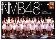 dareka no tame ni (1st stage) - nmb48