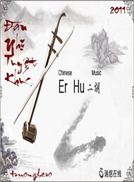 The Best Of Erhu Music (n Nh Tuyt Khc)