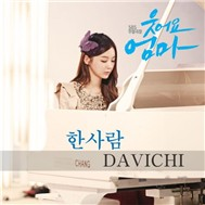 Smile, Mom OST (Part 8)