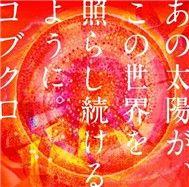 ano taiyo ga, kono sekai wo terashi - kobukuro