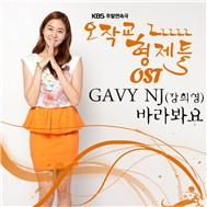 Oh Jak Kyo Brother OST Part.2 (2011)